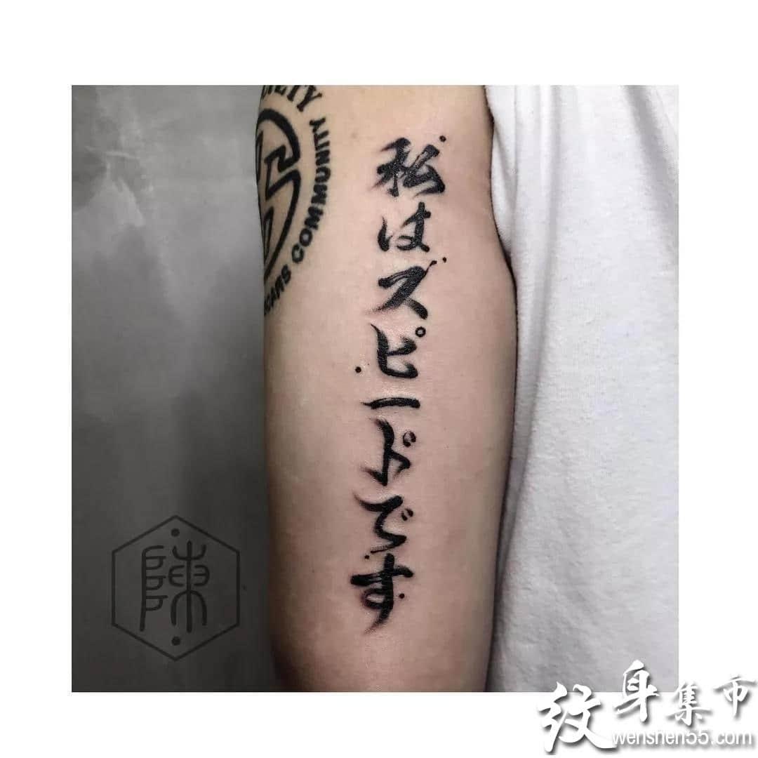 水墨字体纹身,水墨字体纹身手稿,水墨字体纹身手稿图案