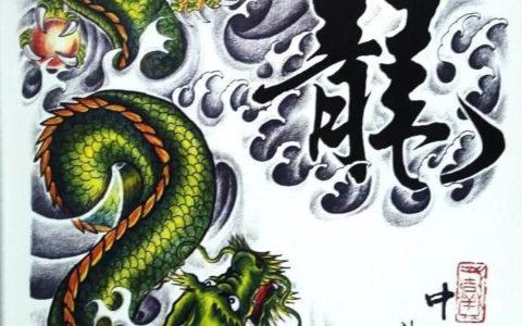 过肩龙纹身,过肩龙纹身手稿,过肩龙纹身手稿图案