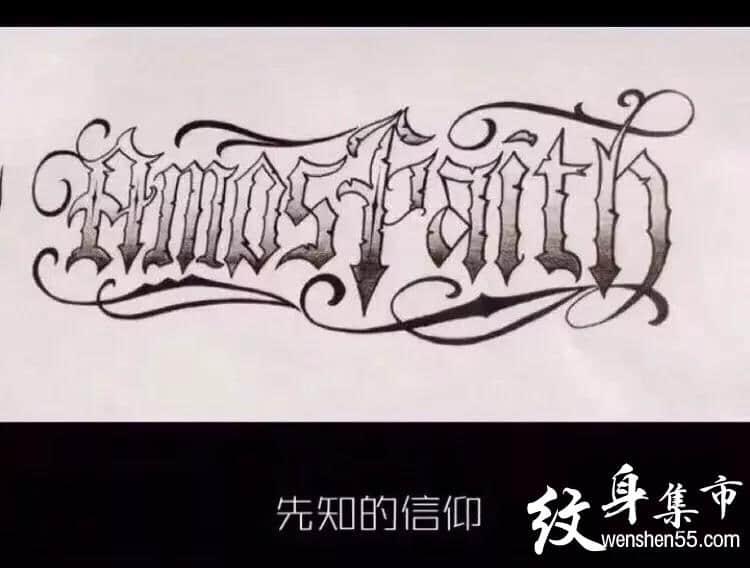 花体字纹身,花体字纹身手稿,花体字纹身手稿图案带翻译