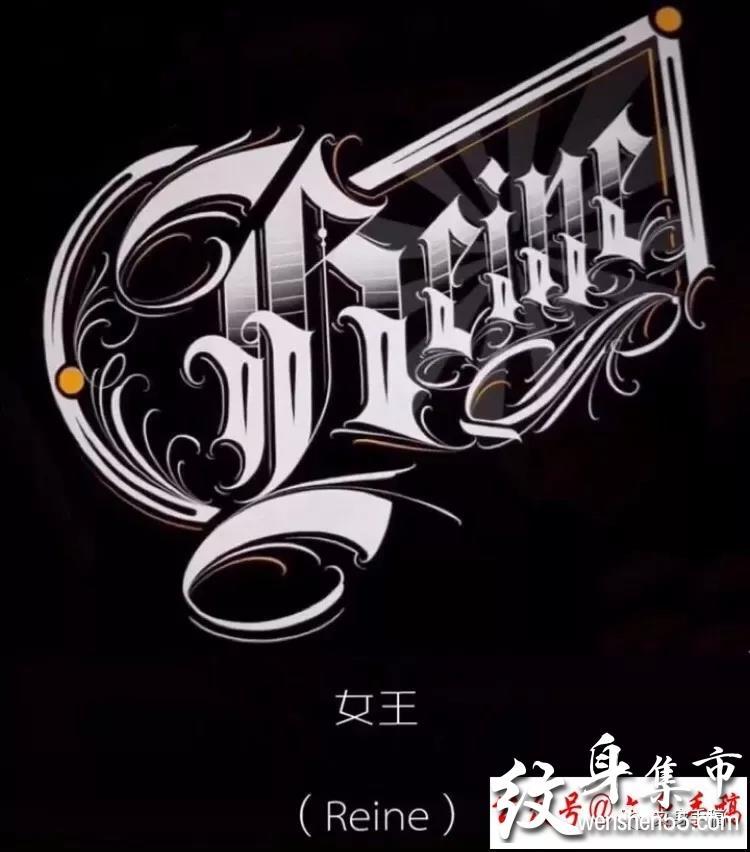 花体字纹身,花体字纹身手稿,花体字纹身手稿图案大全