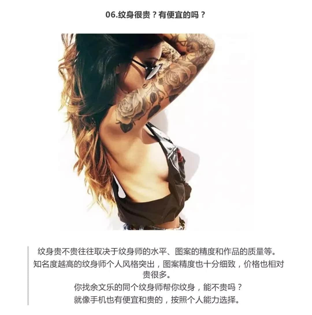 纹身痛不痛?纹身能洗掉吗?直击纹身12问