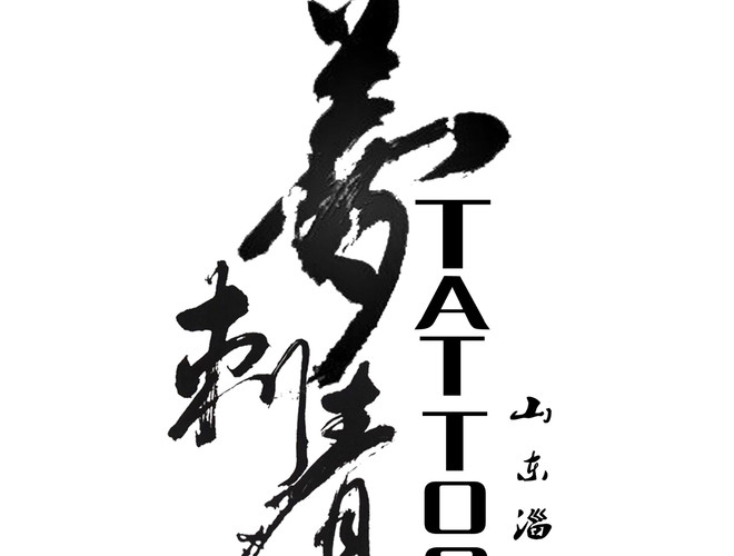 梦刺青纹身