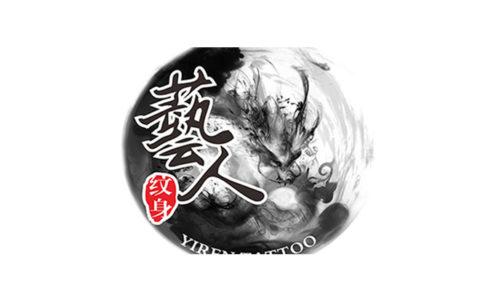 艺人纹身TATTOO(曹杨店)