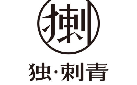 DO TATTOO 独·刺青