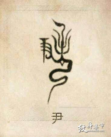 姓氏图腾纹身,姓氏图腾纹身手稿,姓氏图腾纹身手稿图案